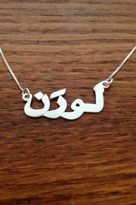 My Name in Arabic Necklace Personalized Farsi Persian Allah custom made ANY name or word monogram pendant chain FREE SHIPPING