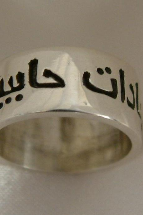 Sterling Silver Arabic Personalized Phrase Ring 8 mm wide Engraved Farsi or Arabic Wedding Rings Hand Made custom Order Any phrase Allah